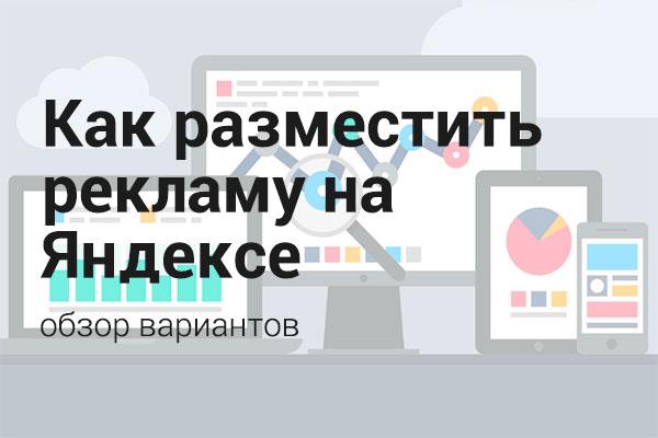 Как разместить рекламу на Яндексе