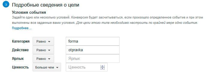настройка-целей-google-analytics-на-форму