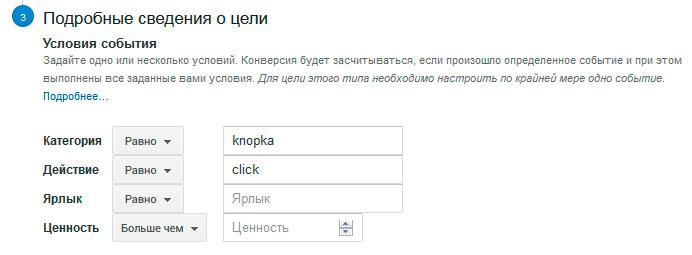 настройка-целей-google-analytics-на-кнопку