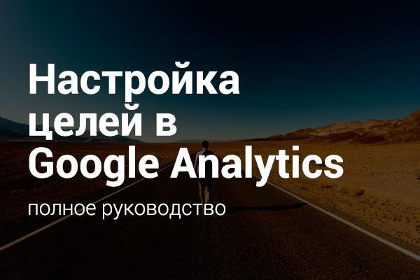 настройка-целей-в-google-analytics