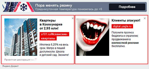 тематическая-контекстная-реклама