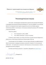 Отзыв компании Вирмак
