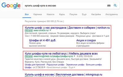 Реклама в посиковой сети Google