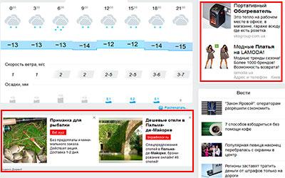 Реклама в рекламной сети Яндекса